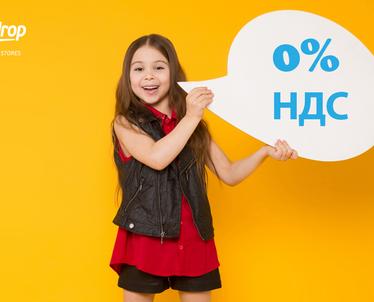 0% НДС на детские товары в Англии