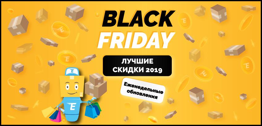 Список лучших скидок и предложений Черной Пятницы 2019!